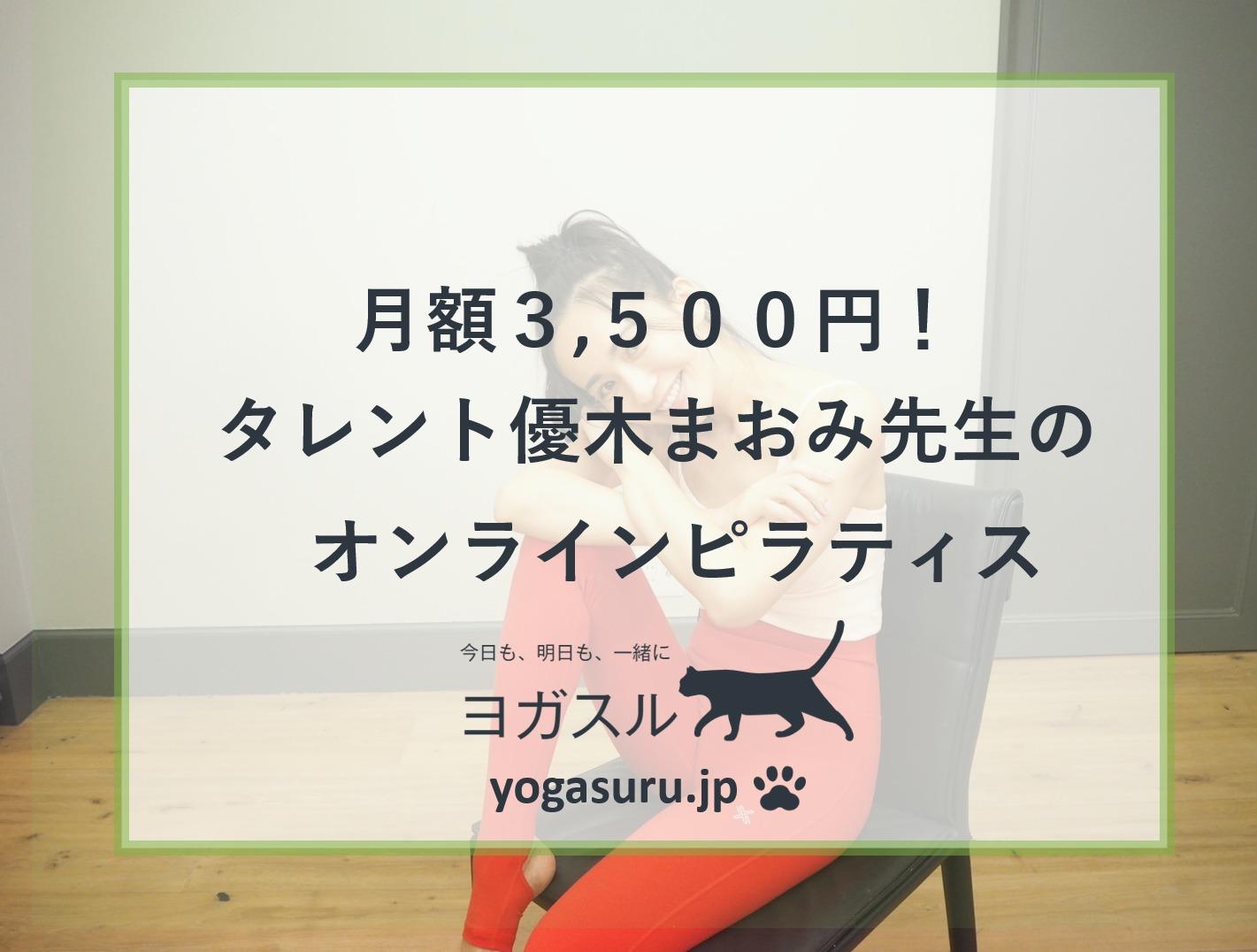 月額3,500円!タレント優木まおみ先生のオンラインピラティス体験談