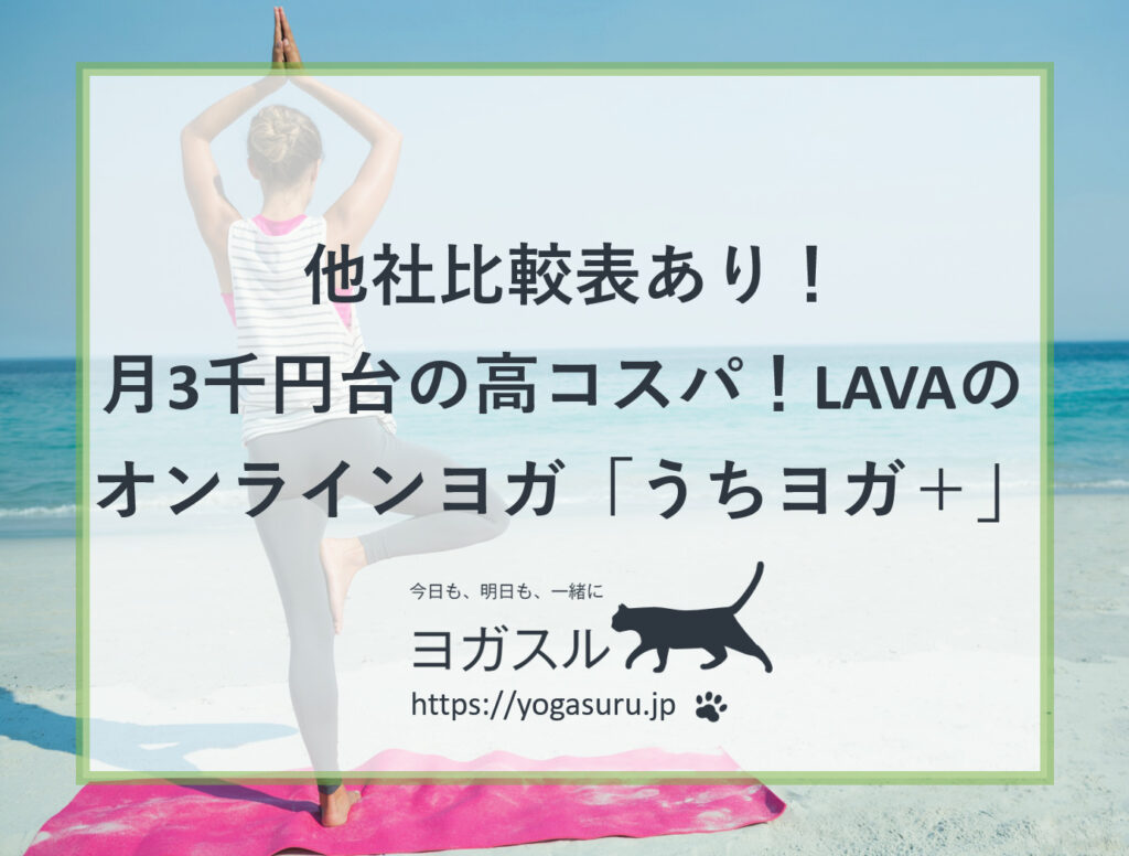 月3千円台の高コスパ!LAVA(ラバ)のオンラインは うちヨガ+