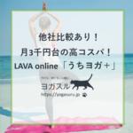 【口コミ】月3千円台の高コスパ!LAVA(ラバ)のオンラインヨガ