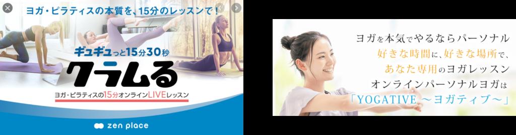 超人気aya先生の美ボディに近づく!オンラインでアヤヨガ体験談
