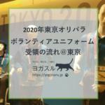 東京オリンピックのボランティアユニフォーム受領の流れ@東京会場