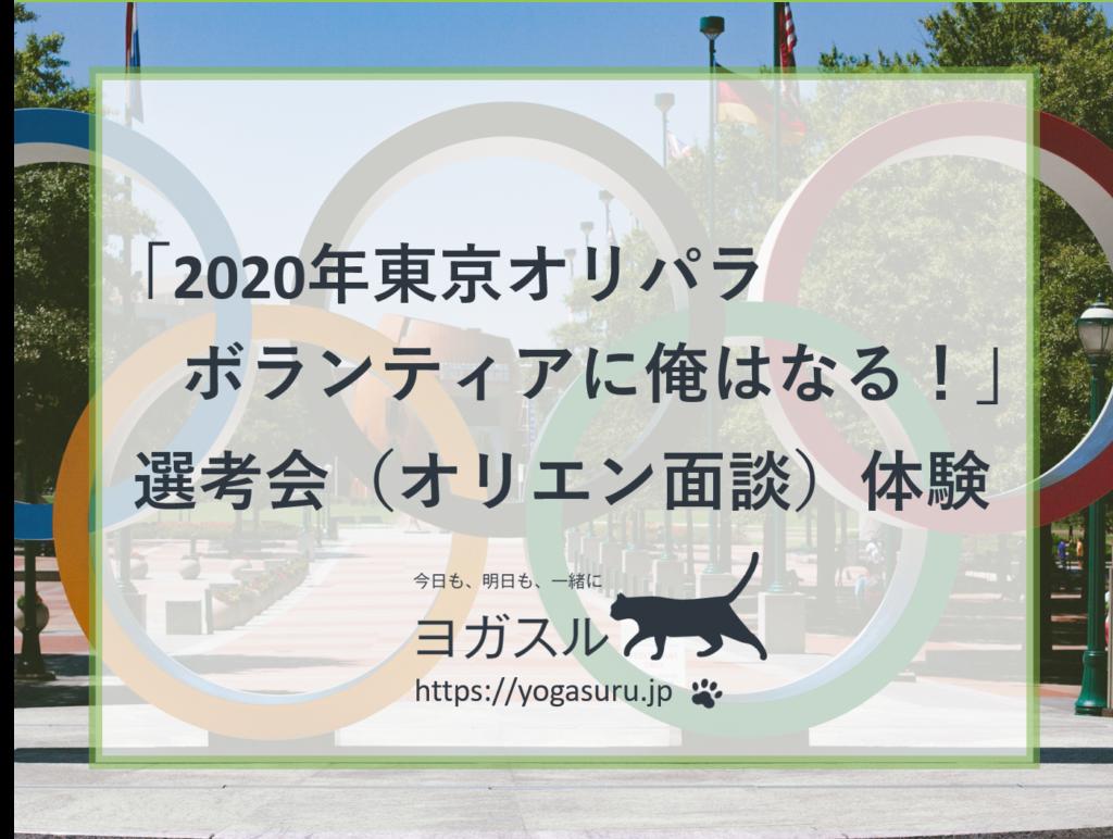 「東京五輪ボランティアに俺はなる!」選考会(オリエン面談)体験談