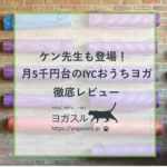 ケンハラクマ先生もおうちヨガに登場!月5千円台のIYCオンライン