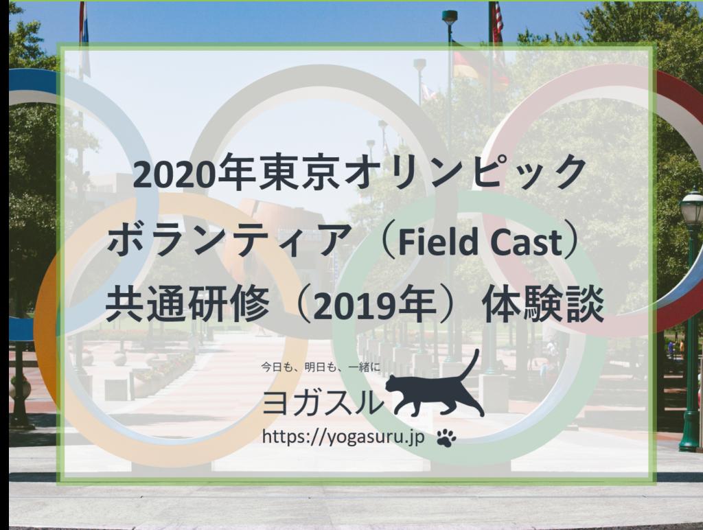 2020年東京オリンピックボランティア共通研修(2019年)体験談