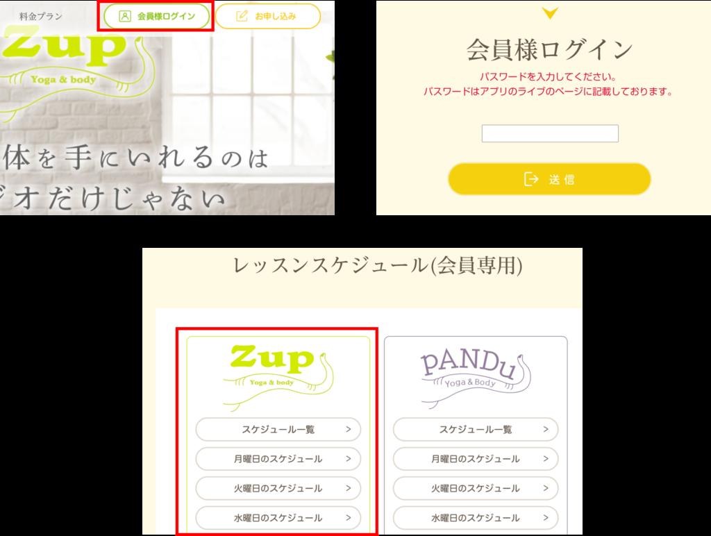 月2千円台で月150本超!高コスパおうちヨガはゼットアップ(Zup)