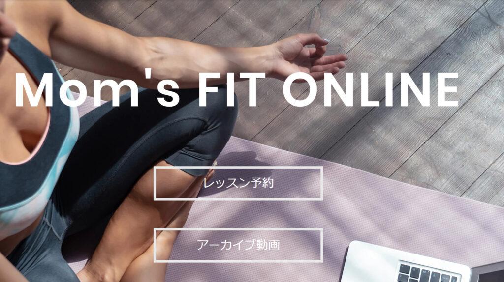 【口コミ】産前産後のおうちヨガ&フィットネスはマムズフィット