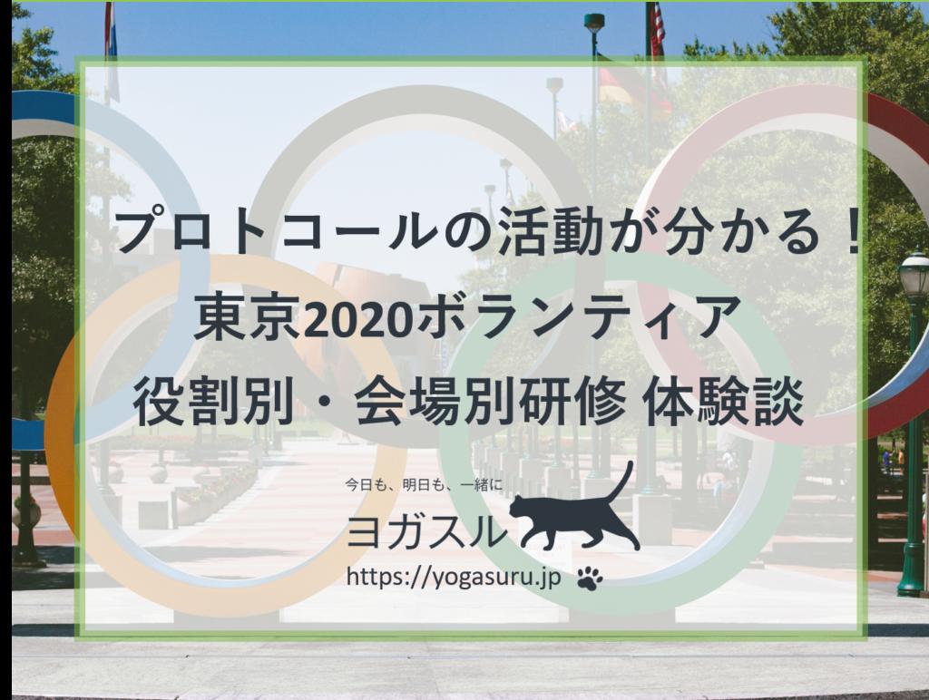 プロトコールの活動内容が分かる!東京2020ボランティア役割別研修
